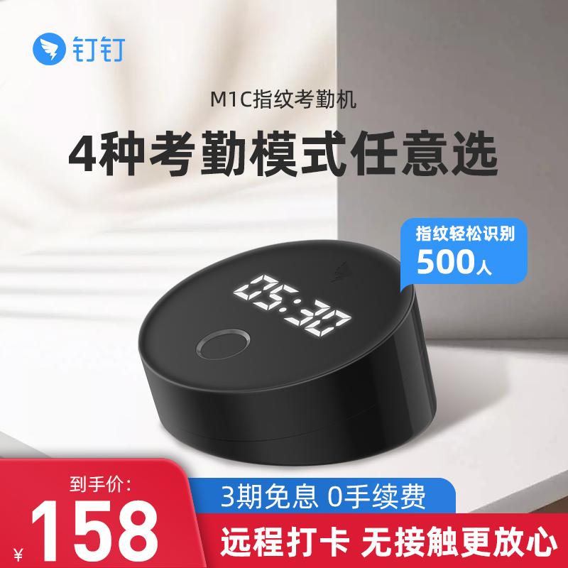 Nail M1C smart fingerprint attendance machine clocking machine employés de l'entreprise sur l'enregistrement des empreintes digitales de présence de service sans fil Bluetooth cloud carte d'identité système de lecteur de carte d'identité tout-en-un