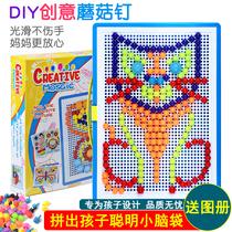 蘑菇钉拼装插拼图儿童3-6周岁男孩幼儿园女孩宝宝早教益智力玩具