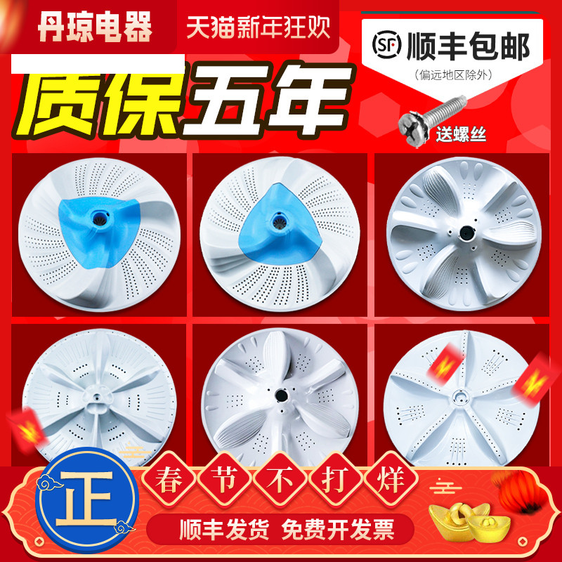 Suitable for the United States small swan automatic wave wheel washing machine wave wheel original assembly plastic water leaf turntable chassis