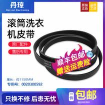 Suitable for Haier roller washing machine XQG90-BX12288A Z-BX12266AWF307SCHSS belt