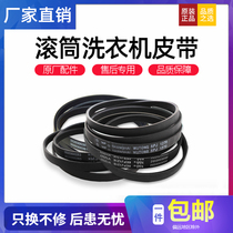 Applicable Haier washing machine drum automatic washing machine universal O-type triangle belt accessories motor transmission belt