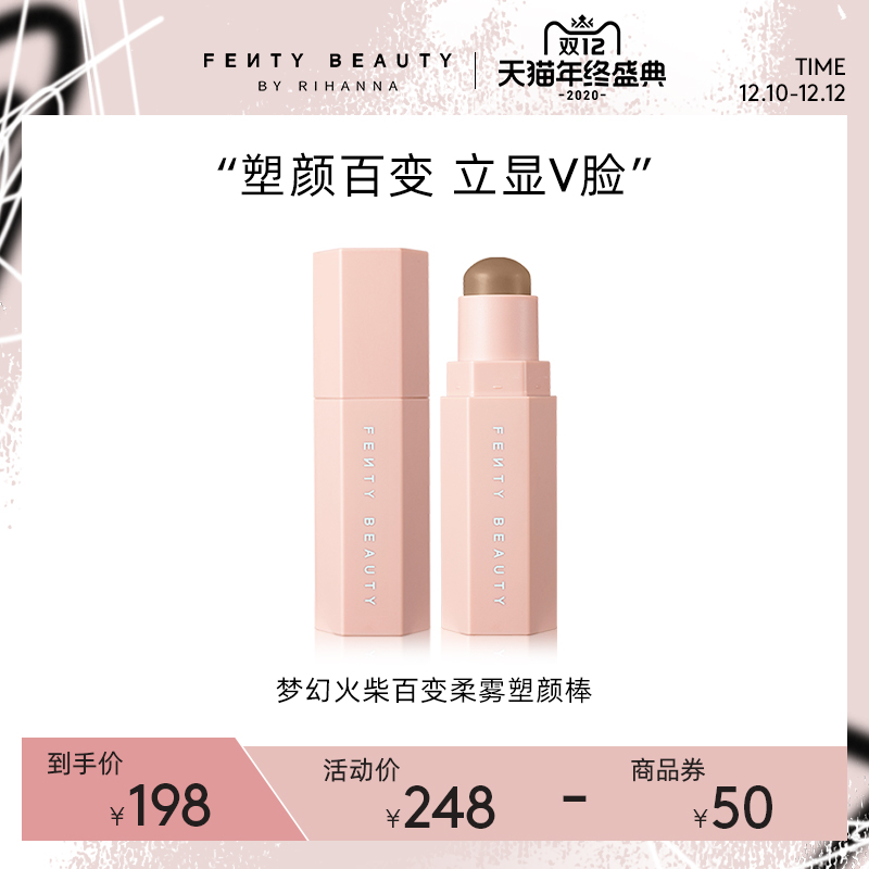 (Double 12 snapped up) FENTY BEAUTY Rihannas 100 Soft Mist Plastic Highlight Trim Stick Concealer FB