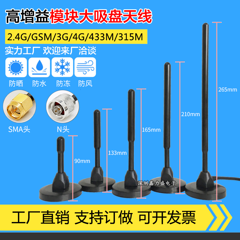 4G/315M Antenna 433MHZ Large Sucker Antenna 470MHz High Gain Data Interphone Antenna SMA Copper Bar
