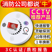 Smoke alarm home smoke sensor wireless fire special 3C certification independent fire detector commercial