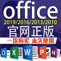 office2019永久激活码mac办公软件word2016专业增强版excel2013visio密匙ppt2010project安装包365ipad秘钥