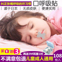Japanese mouth 唿 to correct children adults anti-open mouth sleeping唿 snoring mouth唿 snoring to stop snoring 脣 paste