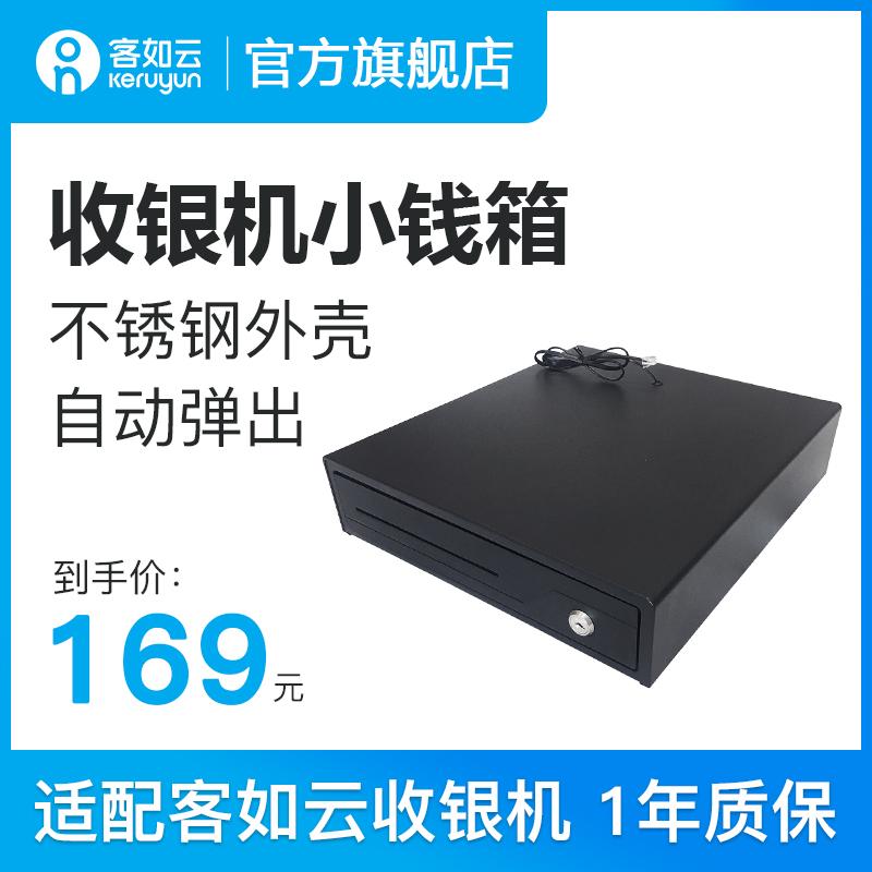 Invité tel que le nuage (petite boîte d'argent) caisse enregistreuse rouge de nuage tout-en-un caisse enregistreuse de machine adaptée à la caisse de petite caisse d'argent peut automatiquement apparaître des accessoires