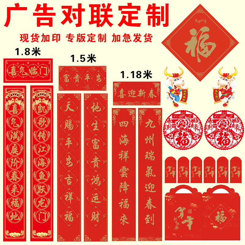 2021 Niu Year Spring Festival Union custom-made advertising Spring Festival Special Edition Fukushi Red Pack to the Joint Set custom LOGO