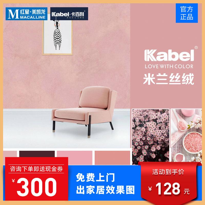 Cabelli KABEL Milan velvet art paint clean taste environmental protection indoor wall wall top home renovation