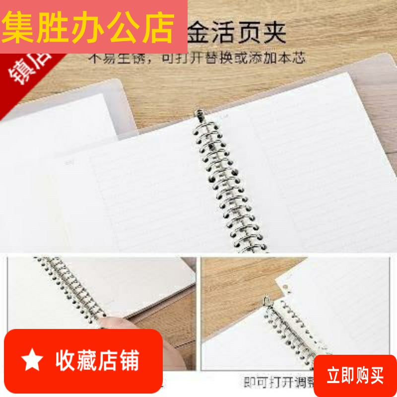 Large middle school student's iron ring loose leaf notebook a5b5 detachable student uses loose leaf iron ring hinge subject instead of W