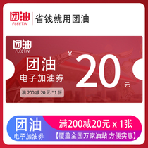 Group oil 20 yuan refueling coupon full reduction coupon contains 1 full 200 yuan minus 20 yuan coupon directly into the account