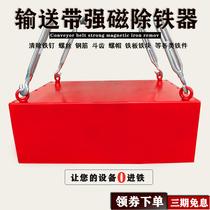 除铁器输送带RCYB永磁悬挂式磁铁长方形矿山皮带吸铁石强磁吸铁器
