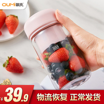 European Mei juicer home portable fruit student dormitory small rechargeable mini juice cup fried juice machine