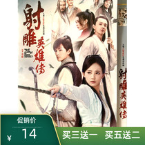 Antique TV series The new 鵰 heros DVD disc Yang Xuwen Li Yixuan