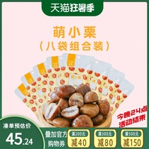 Life Anthology Meng Xiaoli 8 bags of chestnut kernels full soft waxy and sweet without additional sugar Instant Qianxi chestnut kernels