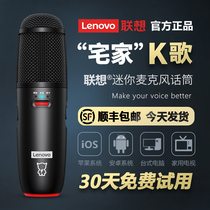 Lenovo Universal k song Microphone wired microphone professional sound card one family home singing artifact mobile phone network Red Anchor live special equipment full set of desktop computer TV capacitor