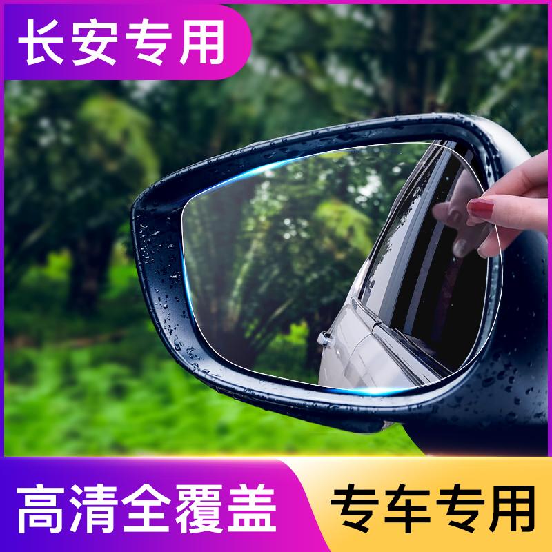 Changan CS35 CS55 CS75 CS85 CS95 automotive mirror rain-proof film reversing mirror waterproof film
