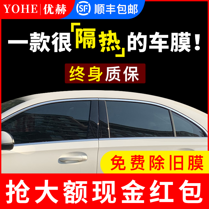 Youh car film full car film insulation explosion-proof film front windshield membrane window privacy film sunscreen film