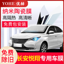 Yuexiang V5 car film whole car heat insulation explosion-proof film front windshield film window privacy sunscreen solar film