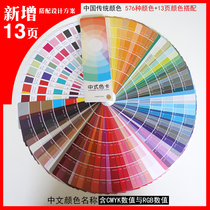 2020 Tmall китайская традиционная цветовая карта хроматография международный стандарт международный стандарт универсальный этот CMYK идентификация различить китайский цвет цвет RGB цветная карта одежда ткань цветовая модель