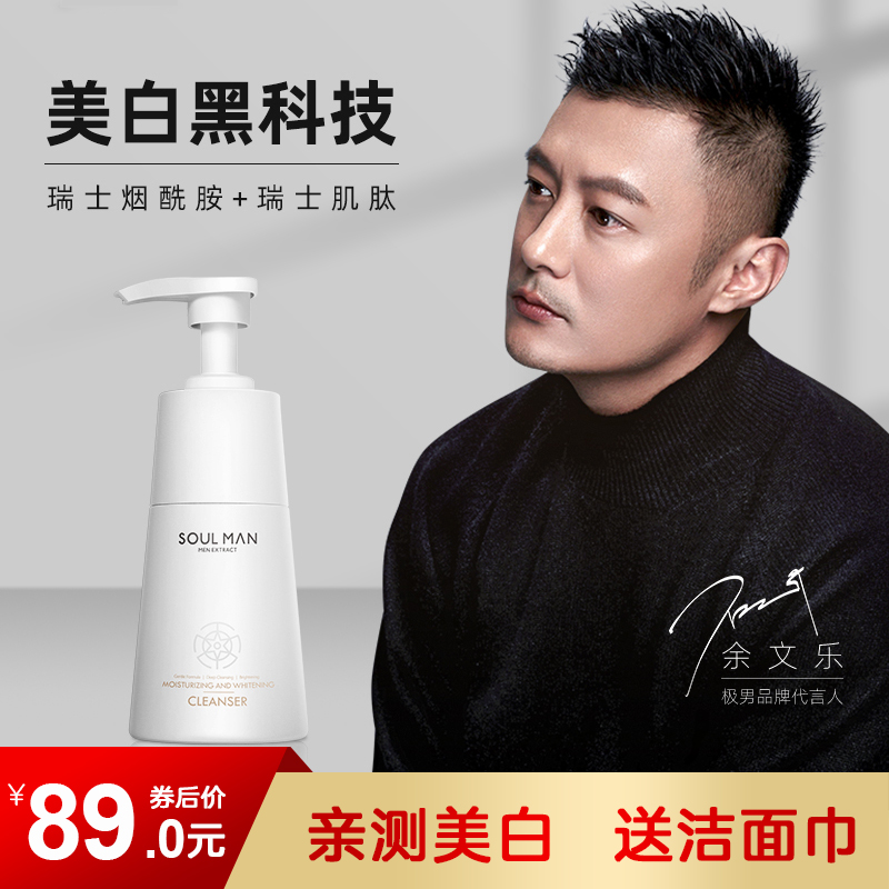 Extreme mens face wash mens special whitening control oil amino acid cleansing men go to blackhead deep cleansing skin care products