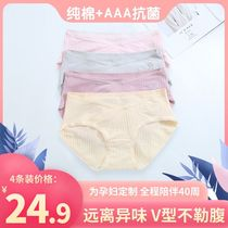 Zhe pray antibacterial pregnant womens underwear cotton woman late pregnancy low-waisted shorts summer thin initial underwear