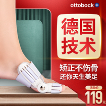Germany ottobock large female toe hallux valgus Corrector female thumb big foot inside Varus toe can wear shoes