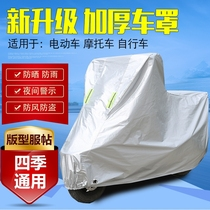 Pedal scooter car cover electric car battery car sunscreen rain cover thickening 125 car clothes Frost and snow dust