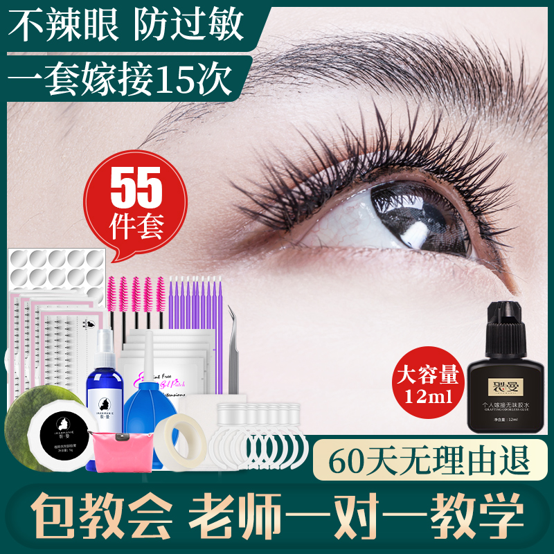 Graft your own lash set beginners open their eyes to a full set of natural simulation ultra-soft hairs with fake beauty eyelash tools