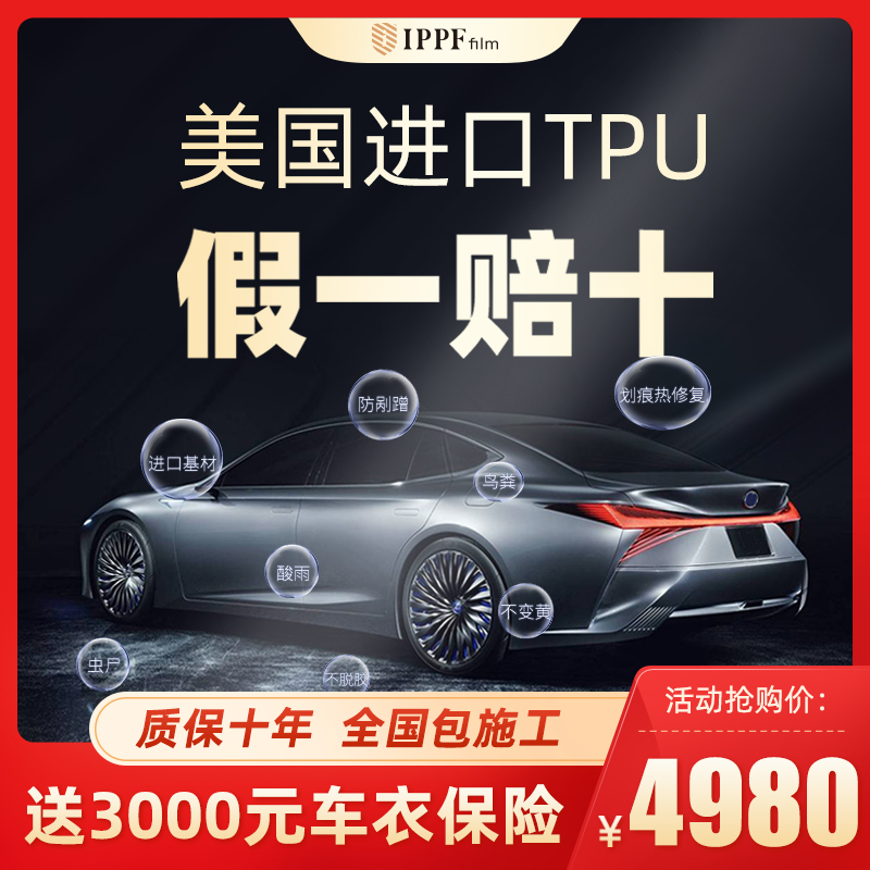 IPPF stealth car clothing film TPU full body paint protective film anti-scratch transparent self-healing rhino leather car clothes