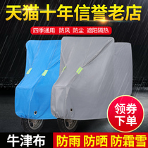 Motorcycle cover Electric car battery car sunscreen rain cover sunshade cover cloth dust jacket thickened 125 car cover