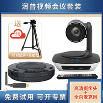 Runp Movie Conference Solution HD Conference Camera Camera 10-way microphone software system terminal