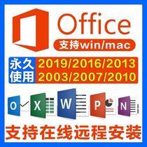 正版office2016 2010 2019 365 2013激活码专业增强版永久密钥密匙微软visio2019 word project2016 2019 mac