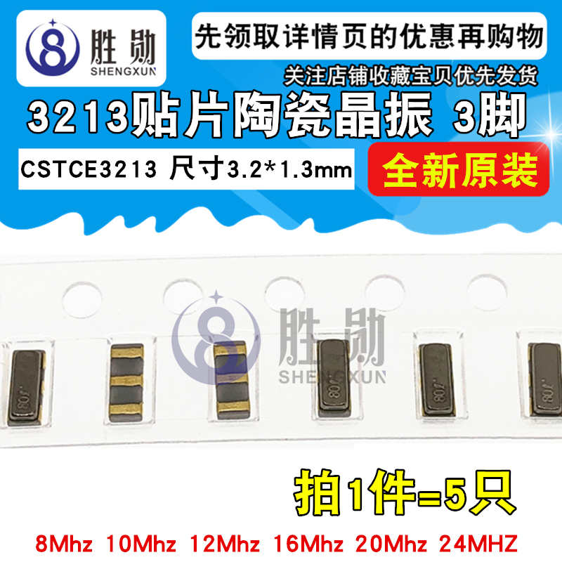 3213 Patch ceramic crystal 3 foot CSTCE 8Mhz 10M 12M 16M 20M 24M 3.2 x 1.3