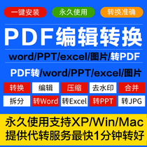PDF to word ppt excel picture scanning software permanent pdf Editor modify merge split converter format turn into remove watermark