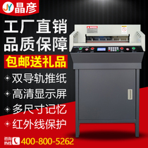 Paper cutter Electric CNC automatic intelligent thick layer large a3 a4 book financial tender paper trimmer