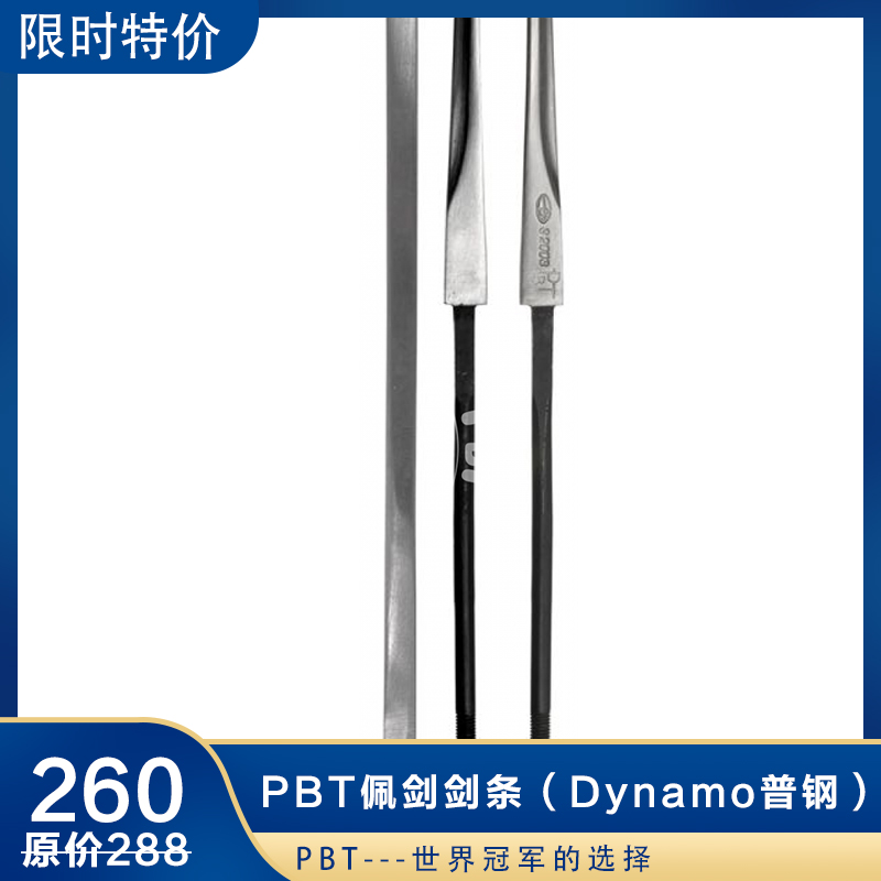 """进口 PBT 佩剑 电动剑 剑条(""""Dynamo""""普钢) 击剑 装备 器材"""
