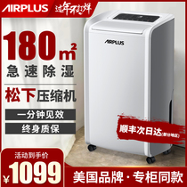 United States airplus dehumidifier home small bedroom basement dehumidifier high-power moisture absorber drying