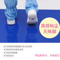 Sticky dust foot pad dust-proof surgery clean dust pad blue large door sticky industrial paper sole room