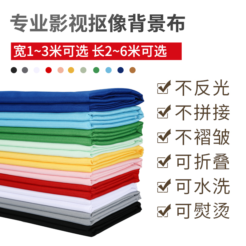 Studio 3 x 5 meters solid background cloth anchor live network red photo shoot thick non-woven absorbent cloth green professional film and television keying cloth large-size keying curtain cloth