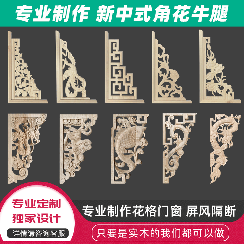 Dongyang wood carved solid wood Chinese corner flower double-sided carving antique door sage living room mouth background wall decoration horned cattle legs