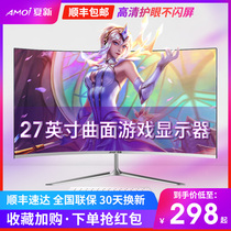 Xia Xin 27-inch 24-curved computer monitor 144HZ LCD screen face ultra-thin gaming games 22