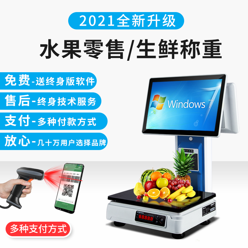 Fruit shop cash register All with scale spicy hot vegetable pot PC electronic scale fresh supermarket convenience store cash register weighing All print touch double screen sweep code cash register system