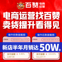 Bazan Taobao generation operation of the entire online store hosting new store Tmall through train promotion optimization service monthly