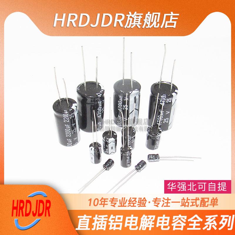 In-line aluminum electrolytic capacitor 16V 25V 35V 50V 10 47 220UF 1000 2200 4700uf