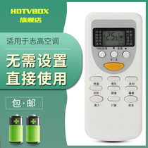 Suitable for Zhigao universal air conditioning remote control direct use of hanging cabinet machine Zhigao universal high heating and cooling