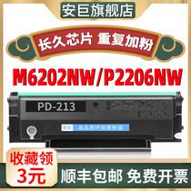 Anju применяет тонер-картридж Pantum PD-213 Картридж с тонером Pantum M6202NW M6603NW Порошковый картридж P2206nw P2206 M6202 лазерный