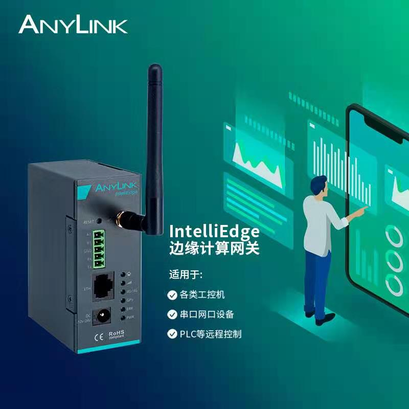 Internet of Things Gateway 4G 5G All-Netcom Remote Transmission Module PLC Remote WeChat Alert Next Generation DTU