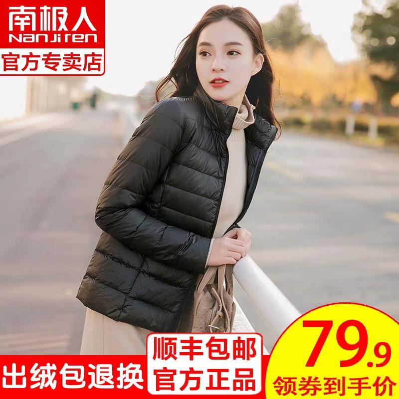 Antarctica 2021 new light down jacket womens short size thin light fashion slim autumn and winter coat super