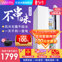 Hualing 450 liter two-door refrigerator open refrigerator official small home large capacity air-cooled frost-free official flagship store